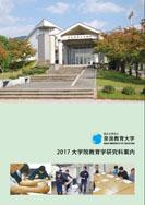大学院案内2017