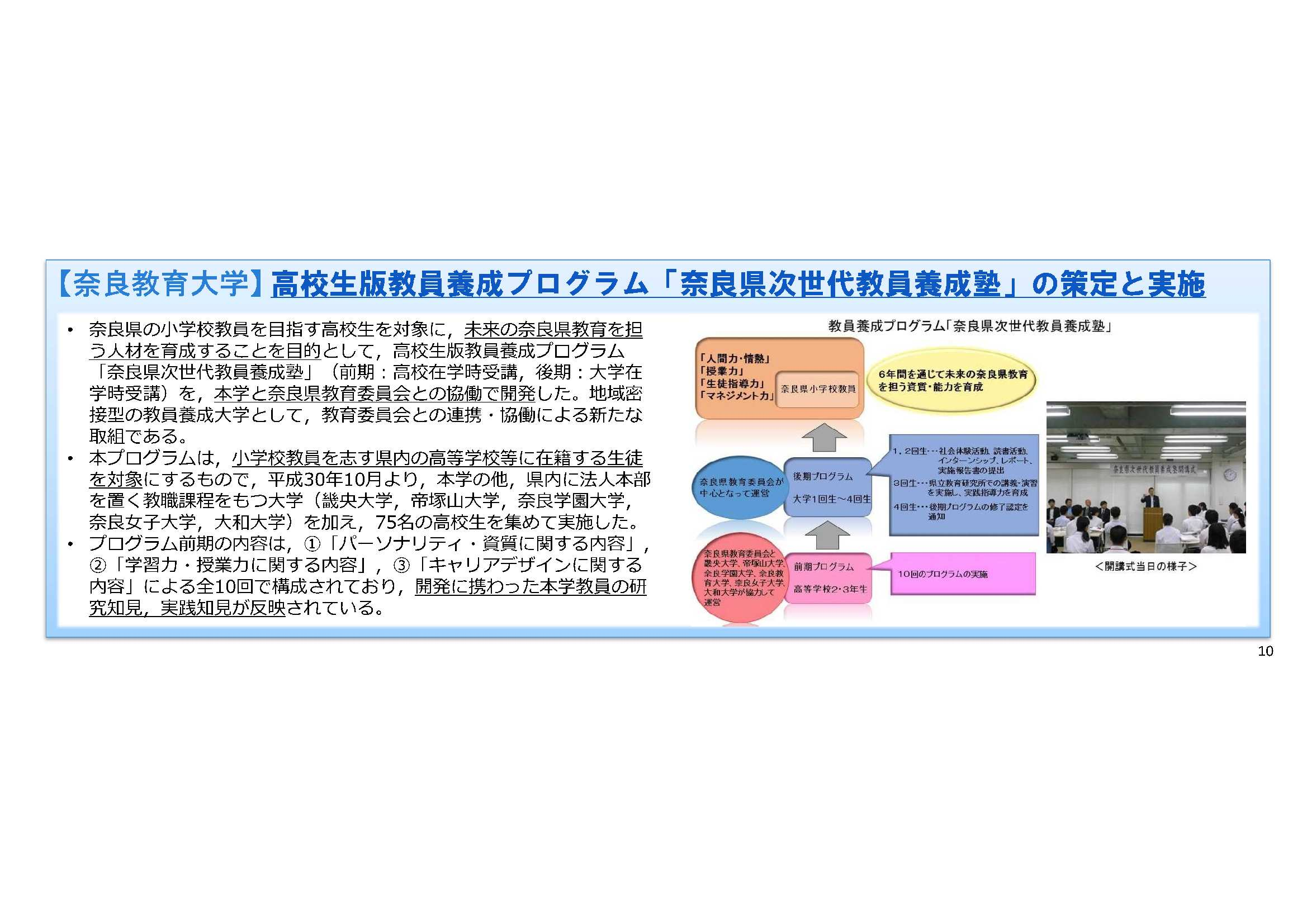 高校生版教員養成プログラム「奈良県次世代教員養成塾」の策定と実施