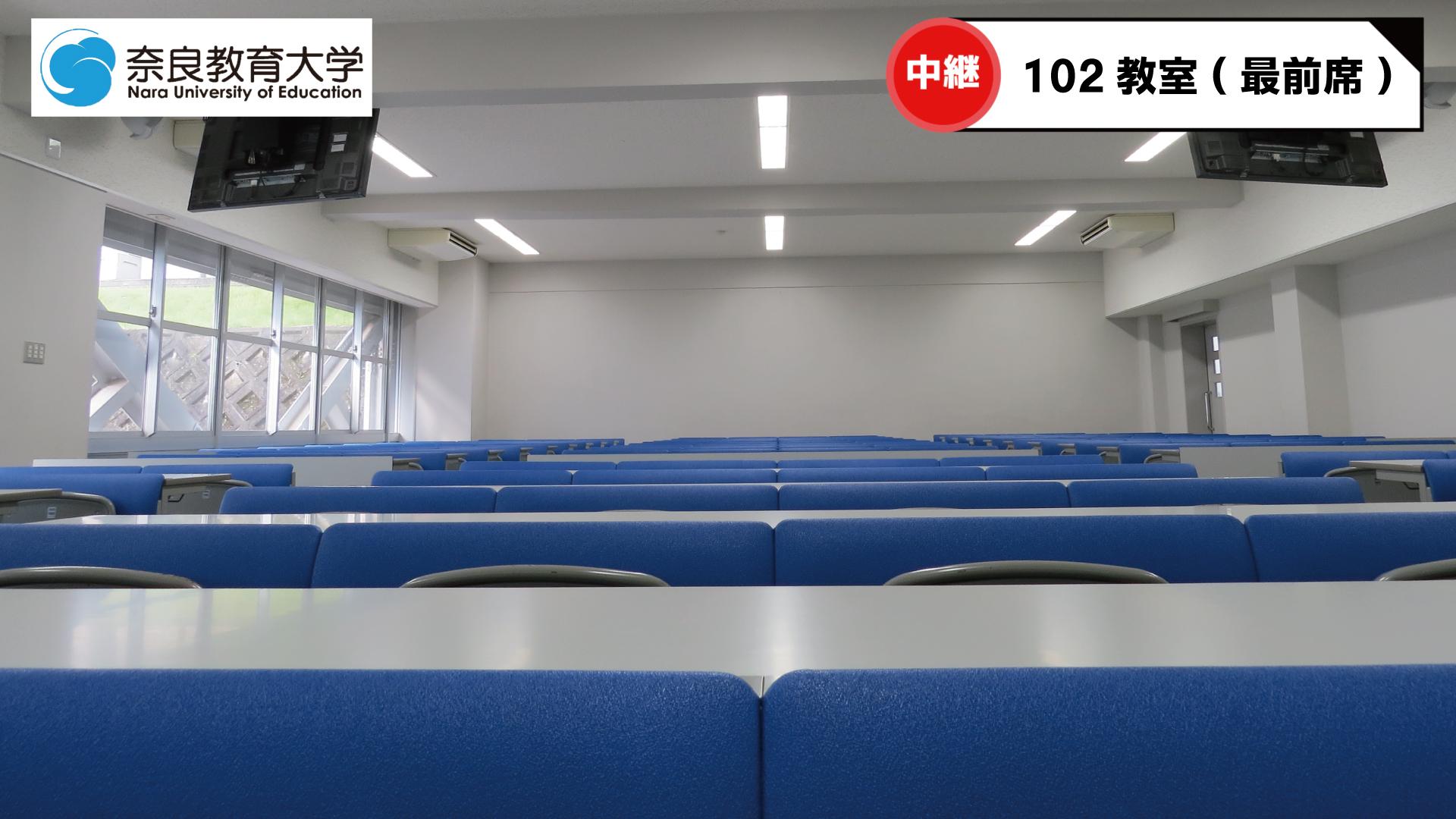 102教室(最前席).jpg