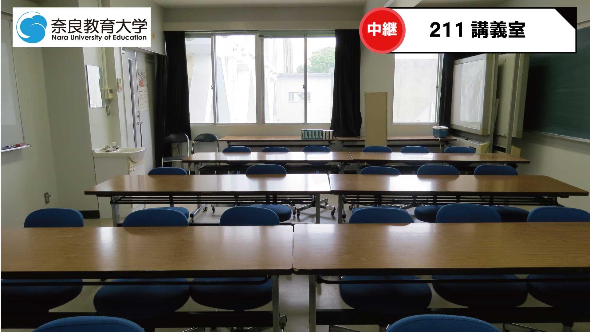 211講義室.jpg