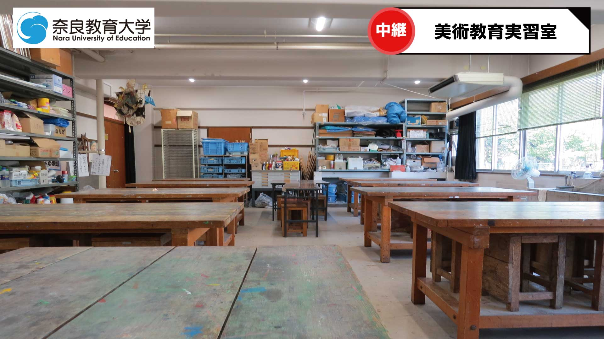 美術教育実習室.jpg