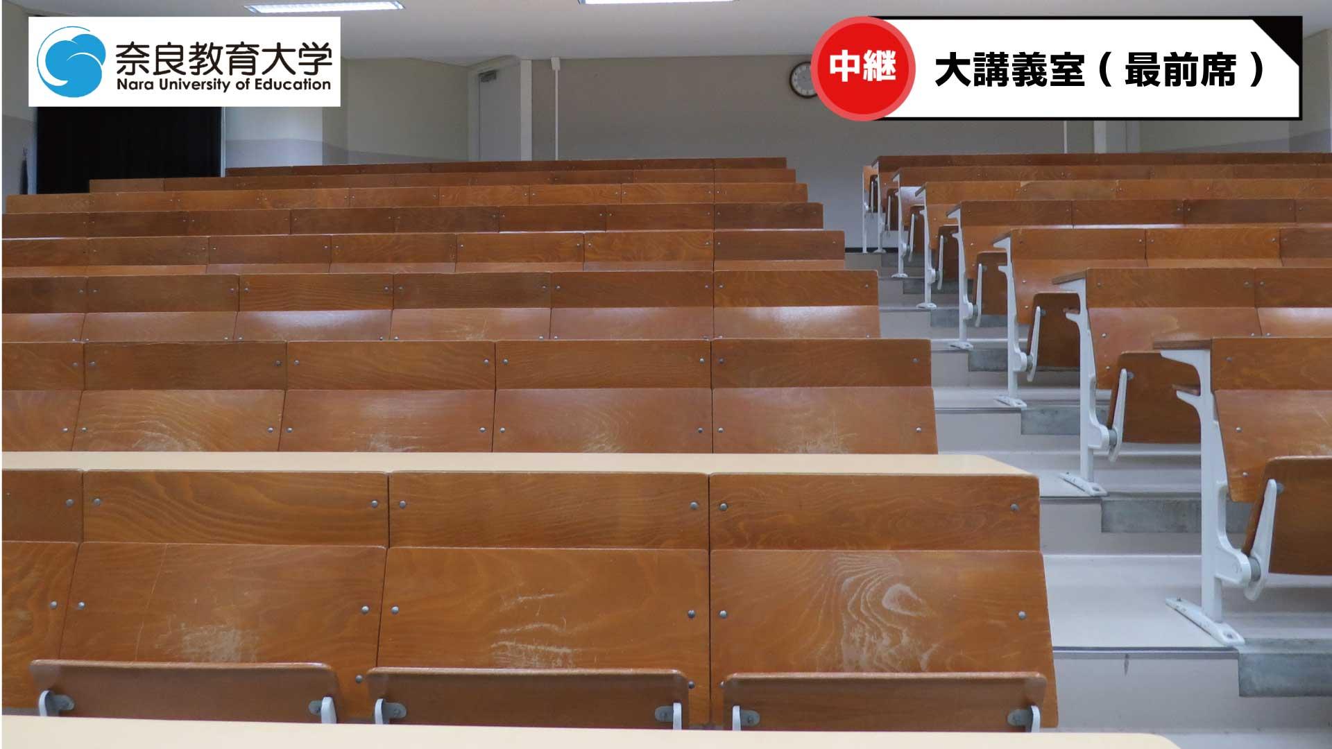 大講義室(最前席).jpg