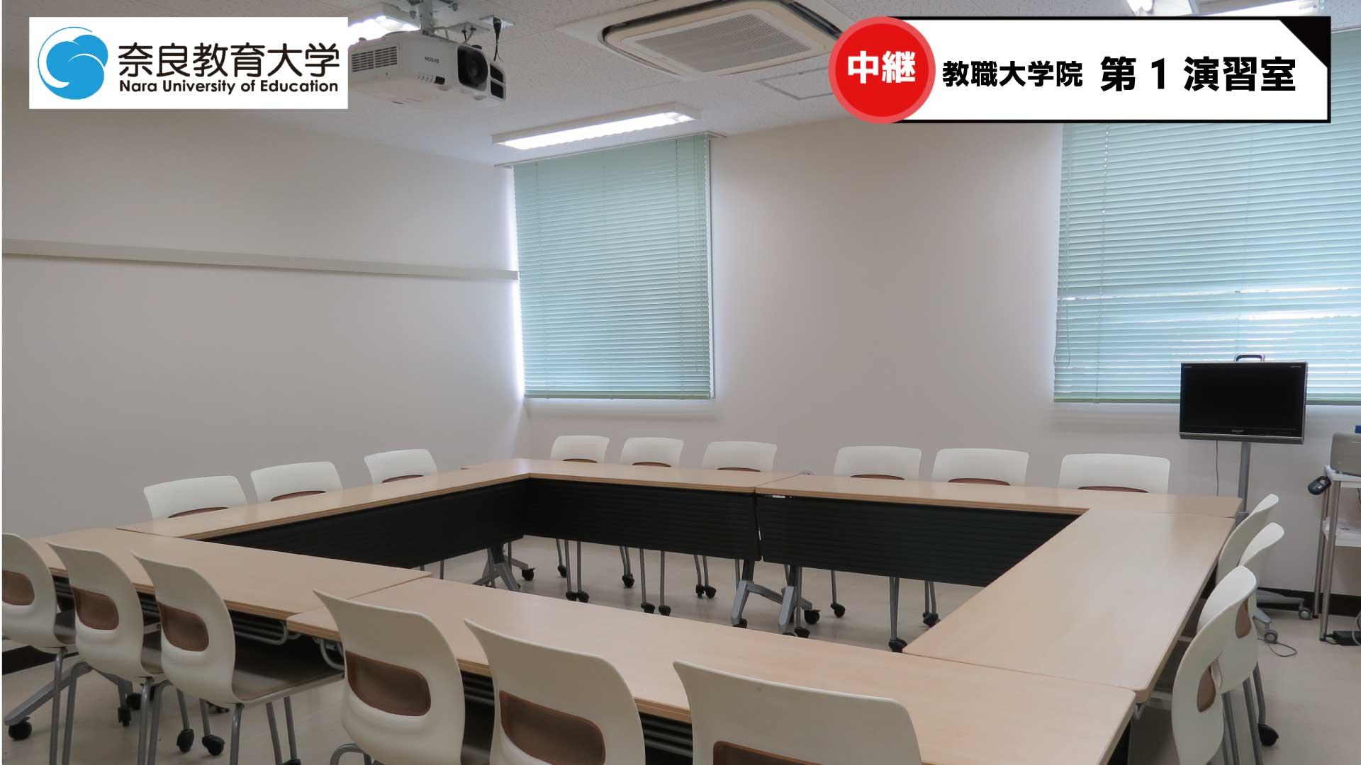 教職大学院 第1演習室.jpg