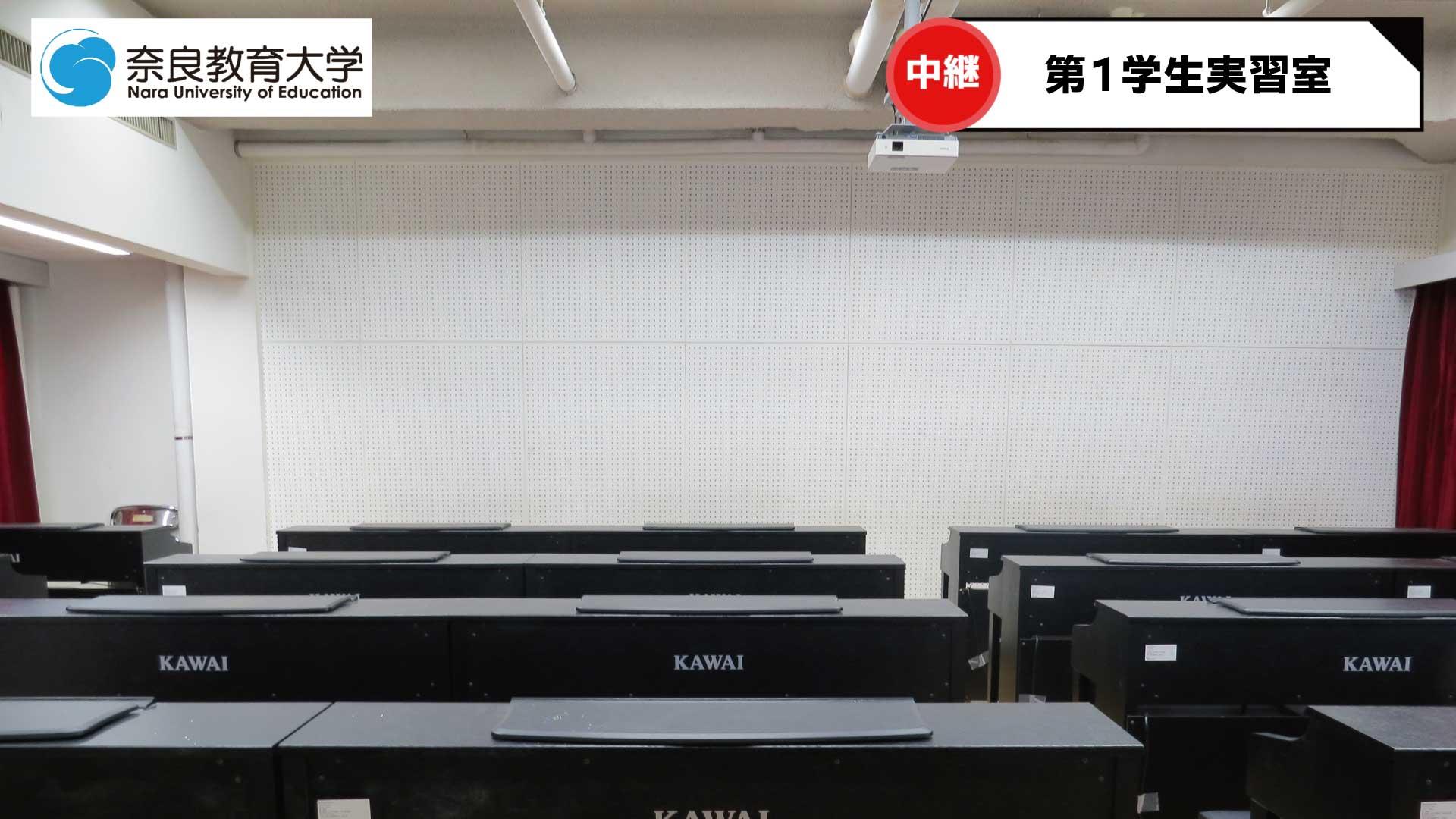音楽棟A 第1学生実習室.jpg