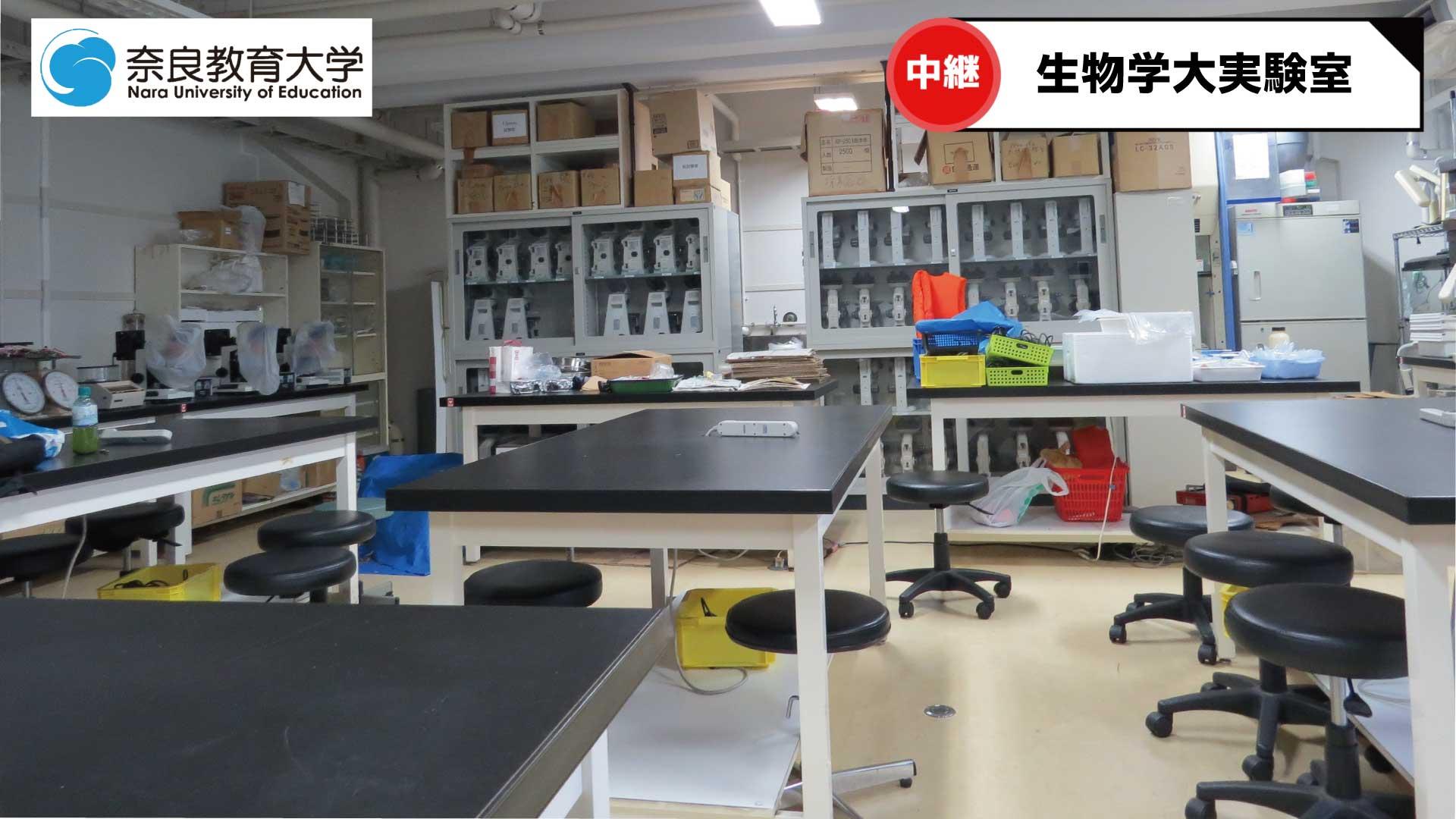 生物学大実験室.jpg