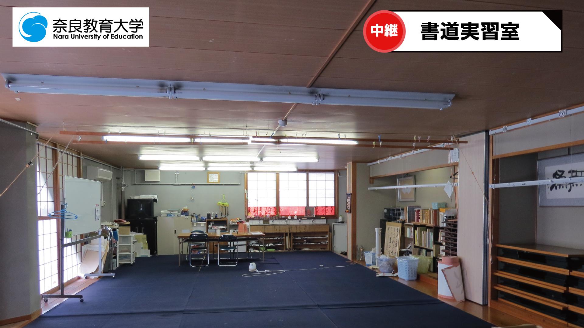 書道実習室.jpg