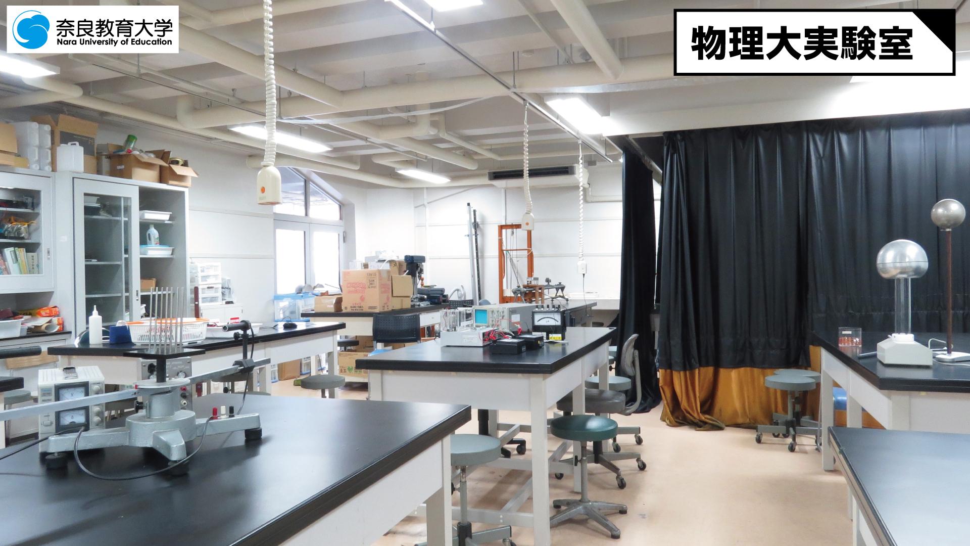 物理大実験室.jpg