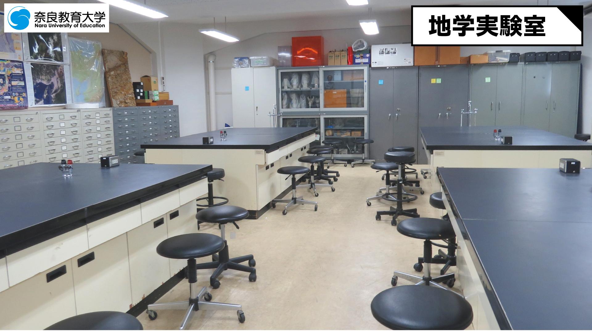 地学実験室.jpg
