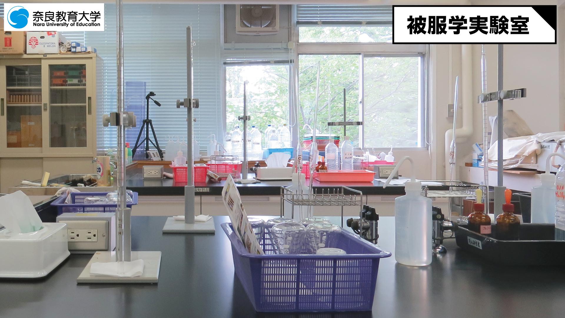 被服学実験室.jpg