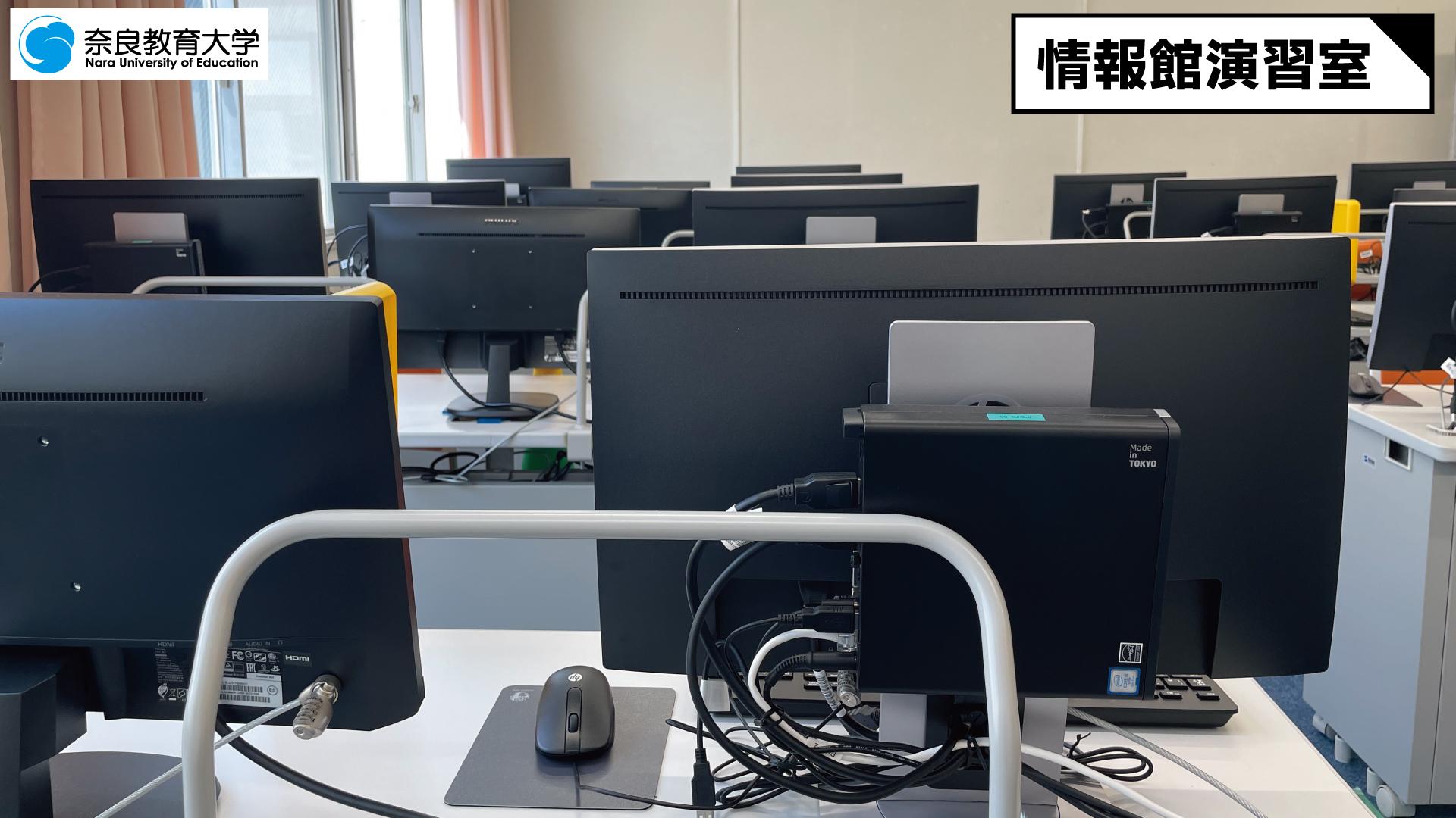 情報館演習室.jpg