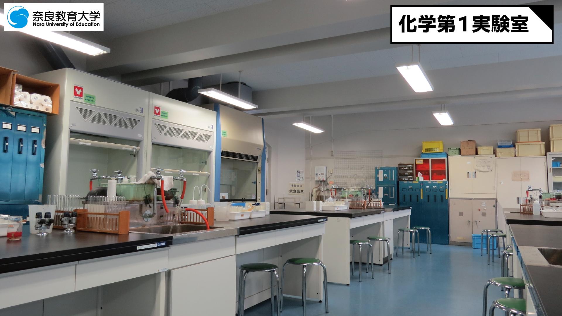 化学第1実験室.jpg