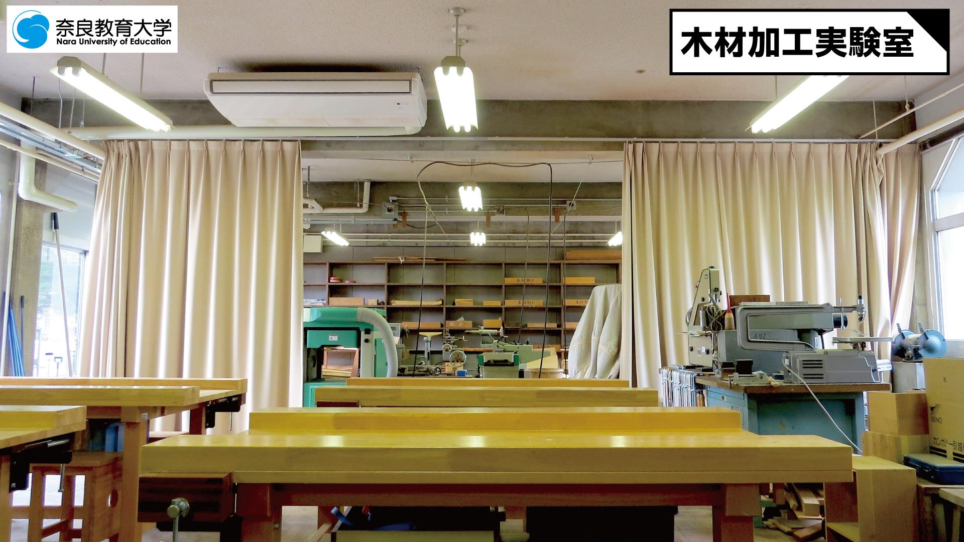 木材加工実験室.jpg