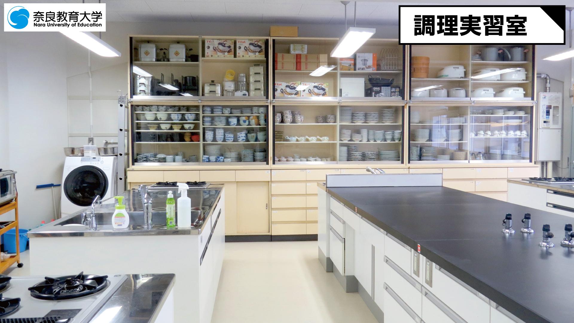 調理実習室.jpg