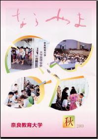 2000年秋号 2000/11/20 発行(PDF)