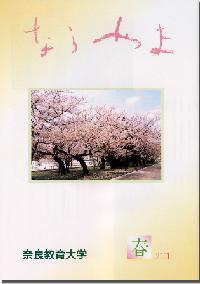 2001年春号 2001/4/1 発行(PDF)