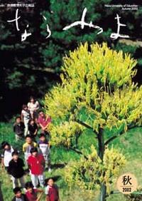 2002年秋号 2002/10/1 発行(PDF)