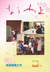 2002年春号 2002/4/1 発行(PDF)