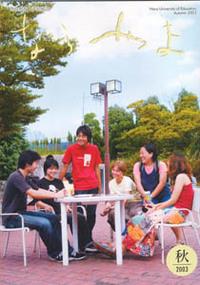 2003年秋号 2003/10/1 発行(PDF)