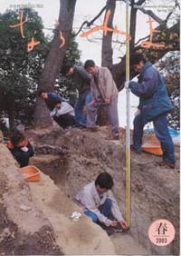 2003年春号 2003/4/1 発行(PDF)