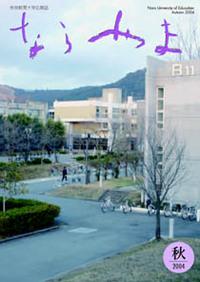 2004年秋号 2004/12/28 発行(PDF)