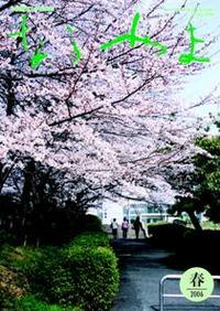2006年春号 2006/3/31 発行(PDF)