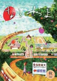 2007年秋号 2007/11/22 発行(PDF)