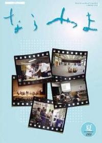 2007年夏号 2007/7/20 発行(PDF)