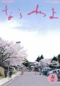 2007年春号 2007/4/1 発行(PDF)