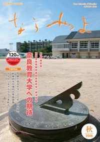 2008年秋号 2008/11/20 発行(PDF)