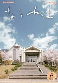 2008年春号 2008/3/24 発行(PDF)