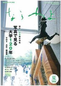 2008年夏号 2008/7/31 発行(PDF)