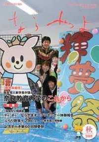 2009年秋号 2009/10/29 発行(PDF)
