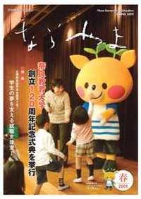 2009年春号 2009/3/18 発行(PDF)