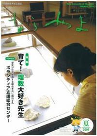 2009年夏号 2009/7/27 発行(PDF)