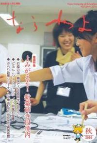 2010年秋号 2010/10/27 発行(PDF)