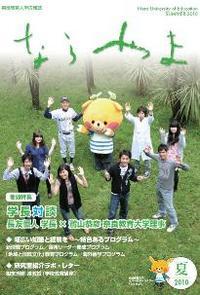 2010年夏号 2010/7/28 発行(PDF)