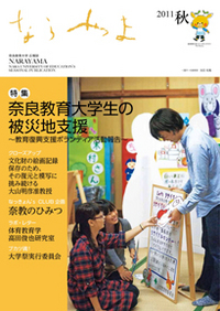 2011年秋号 2011/10/31 発行