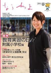 2011年春号 2011/3/24 発行