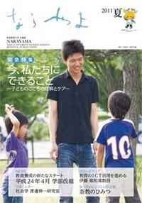 2011年夏号 2011/7/26 発行