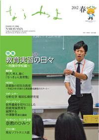 2012年春号 2012/3/19 発行
