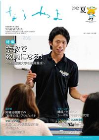 2012年夏号 2012/7/31 発行