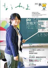 2012年秋号 2012/10/31 発行