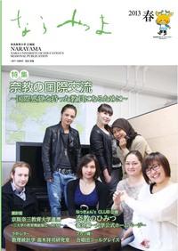 2013年春号 2013/3/22 発行