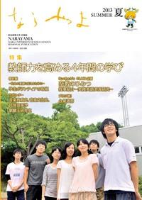 2013年夏号 2013/7/31 発行