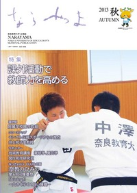 2013年秋号 2013/10/31 発行