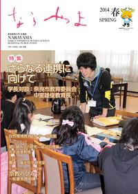 2014年春号 2014/3/25 発行