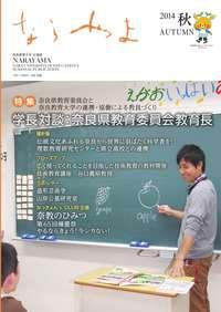 2014年秋号 2014/10/31 発行