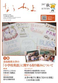 2017年秋号 2017/11/2 発行