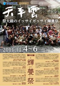 第203号(平成23年10月28日発行)