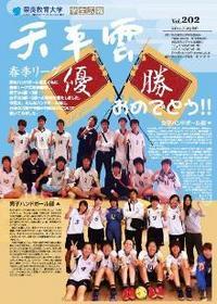 第202号(平成23年7月29日発行)